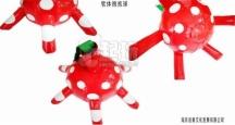 软体吊球(抱抱球)